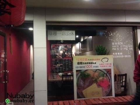函館日本料理-台北大直平價日式料理