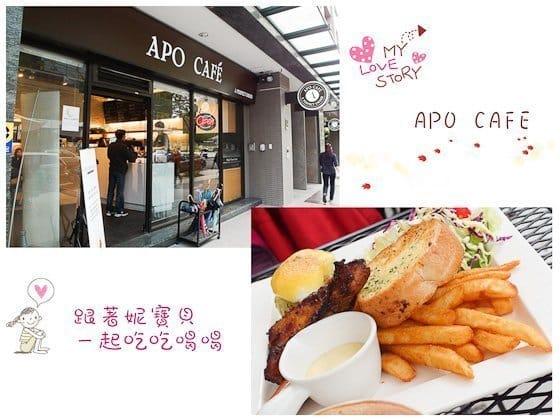台北大直咖啡-APO CAFE