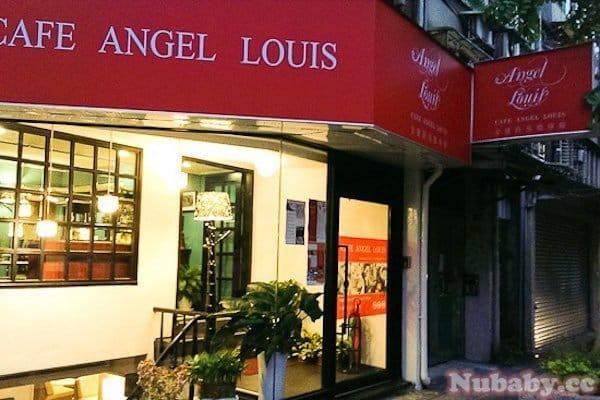 大直 Angel Louis 咖啡