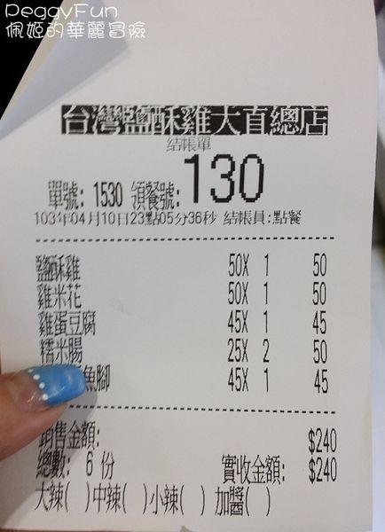 台灣鹽酥雞創始總店 台北大直食記第一家鹽酥雞