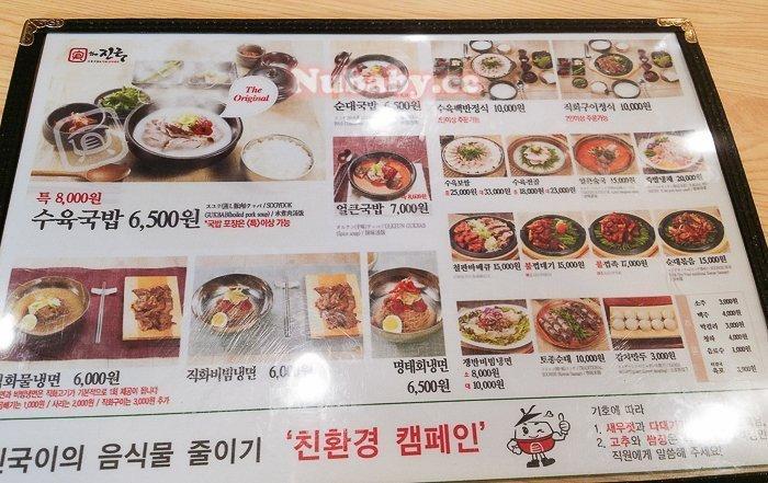 korea20140630_175145