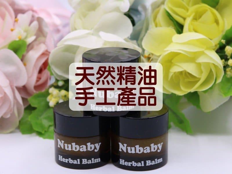 Nubaby 天然精油手工產品