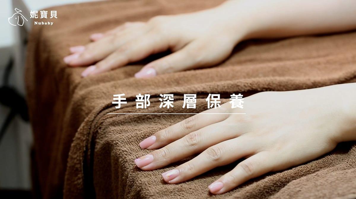 手部深層保養 硬繭去除 精油保濕導入