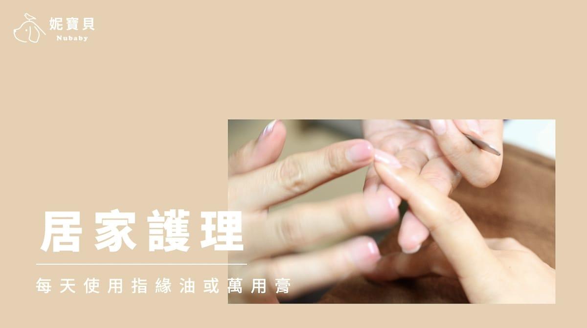 居家護理 手部深層保養 硬繭去除 精油保濕導入