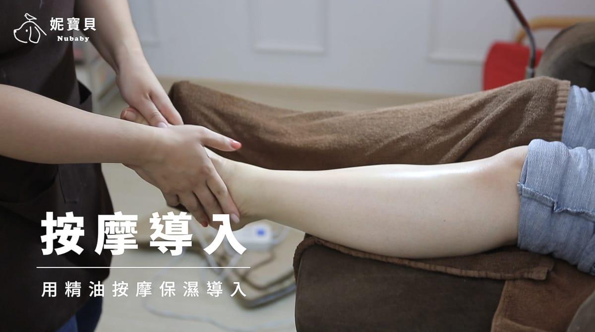 按摩導入- 足部保養 步驟流程 足底厚繭 指緣硬繭去除