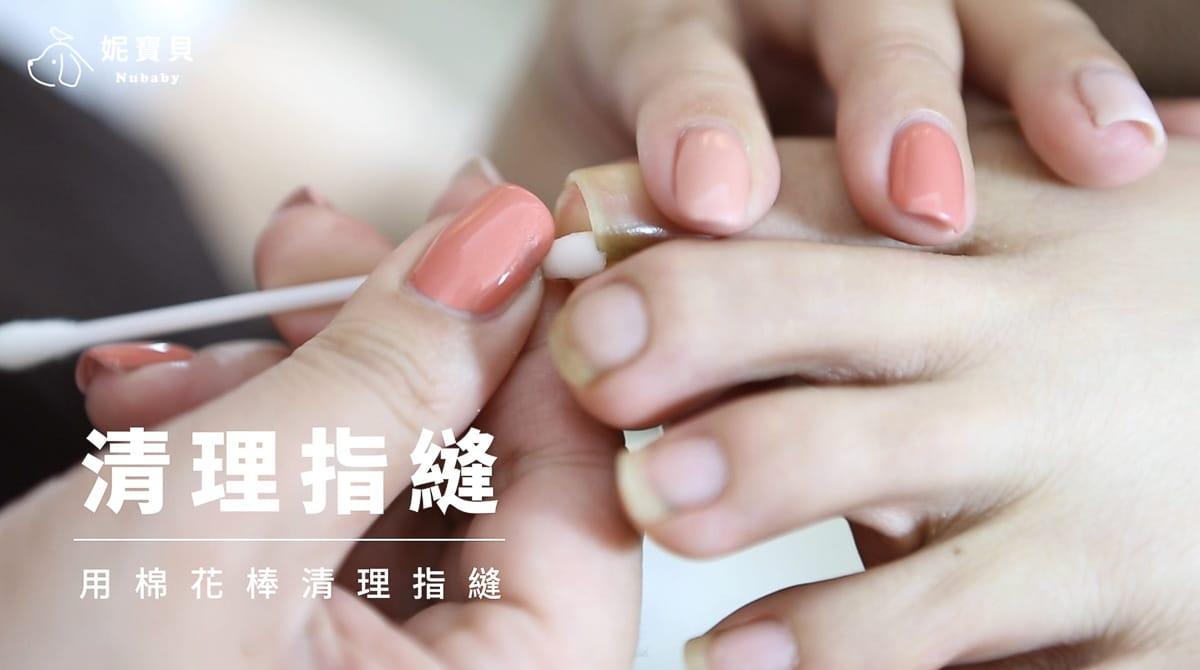 清理指縫 足部深層保養- 步驟流程 足底厚繭 指緣硬繭去除