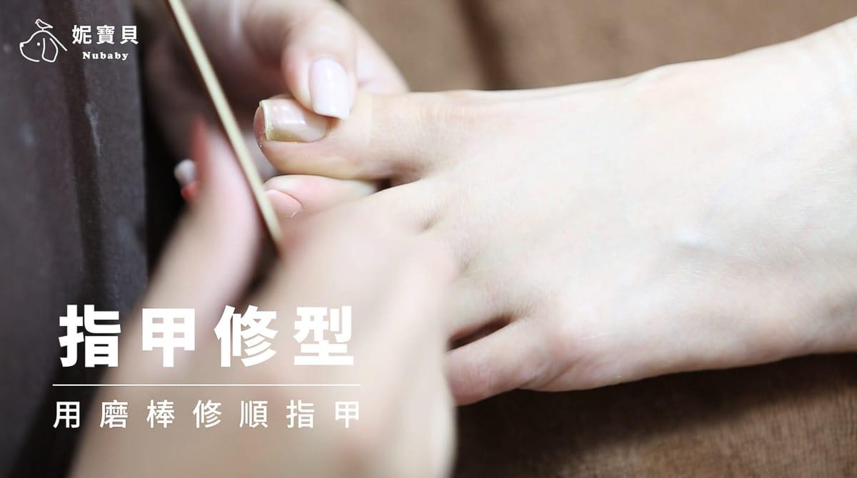 指甲修型- 足部保養 足保 步驟流程 足底厚繭 指緣硬繭去除