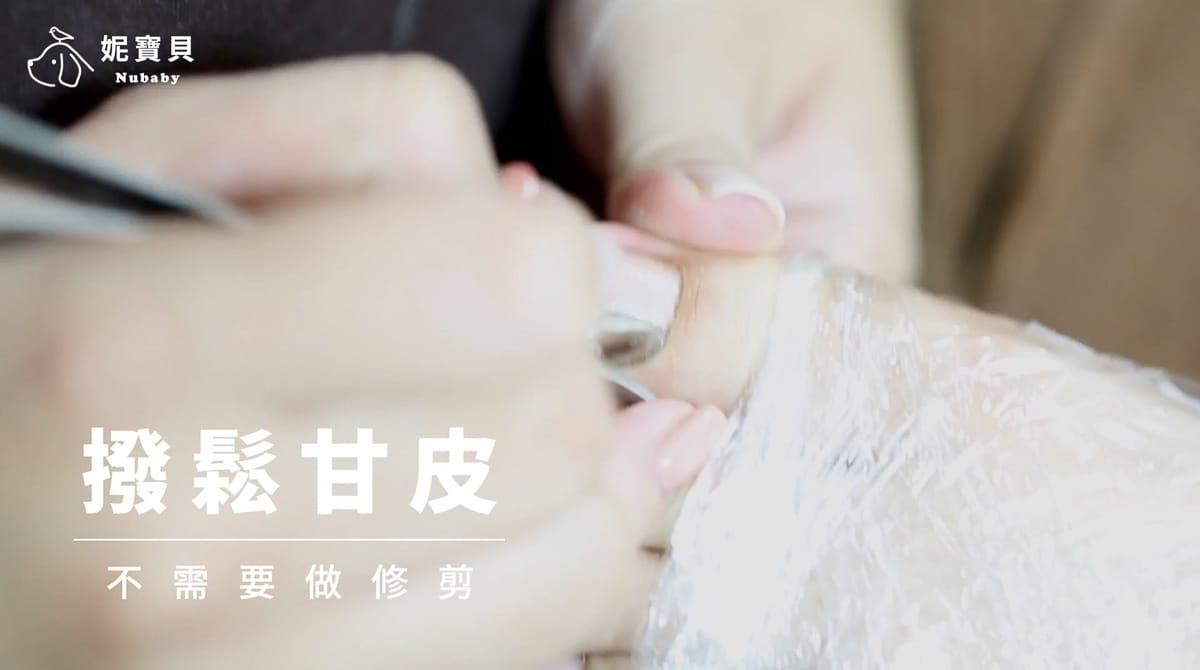 撥鬆甘皮 足部深層保養-步驟流程 足底厚繭 指緣硬繭去除