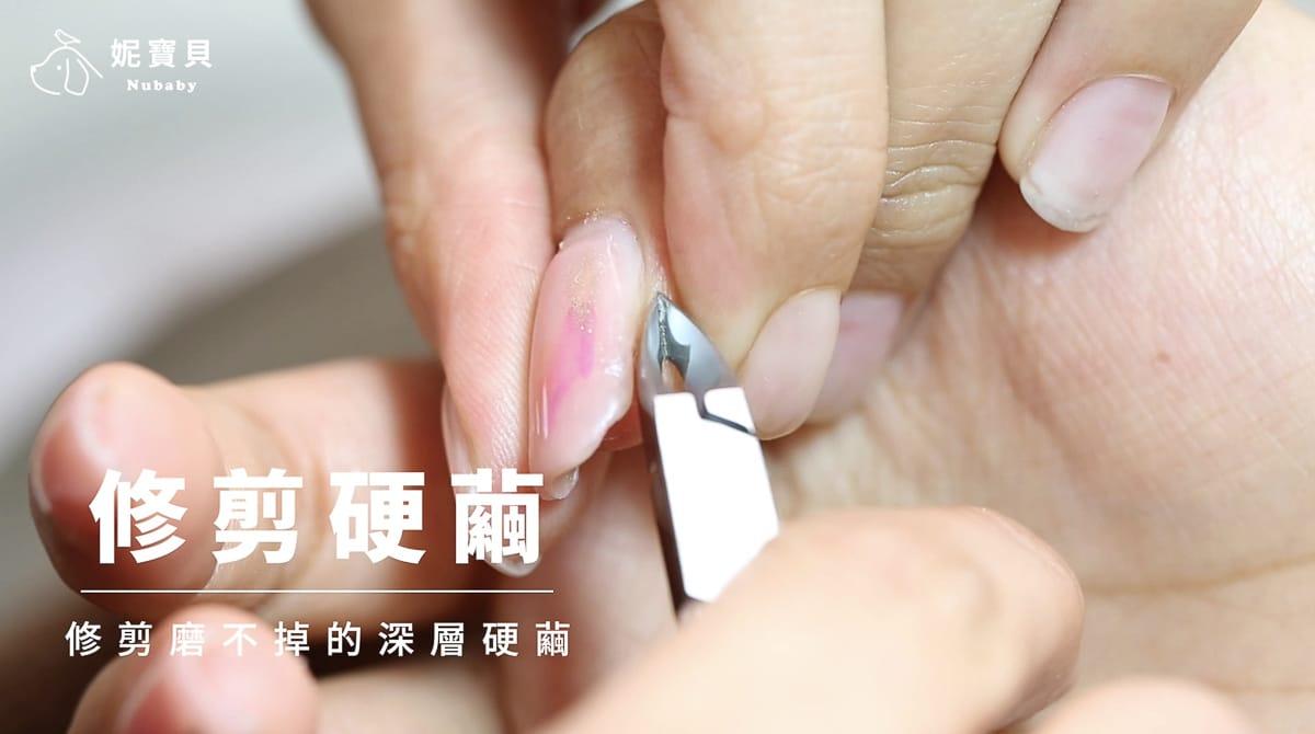 修剪硬繭 手保 硬繭去除 精油保濕導入