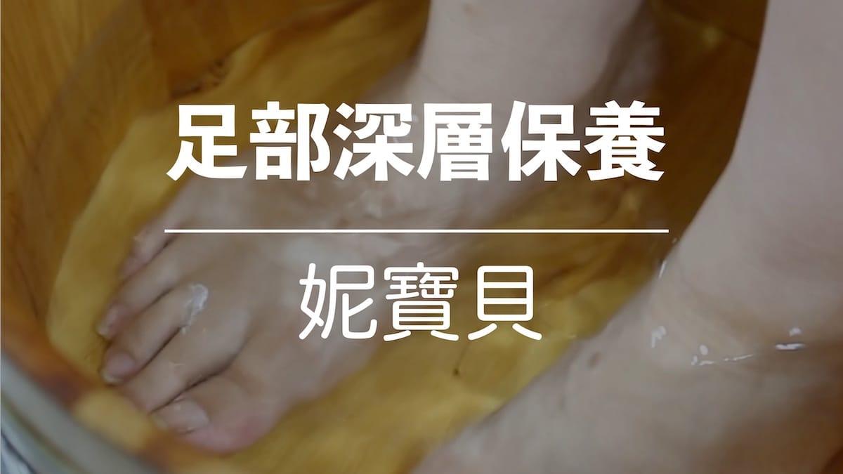 足部深層保養- 足部保養 足保 步驟流程 足底厚繭 指緣硬繭去除