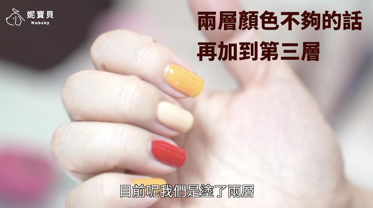 基本上色教學 - 凝膠指甲 芥末黃滿版跳色撞色設計