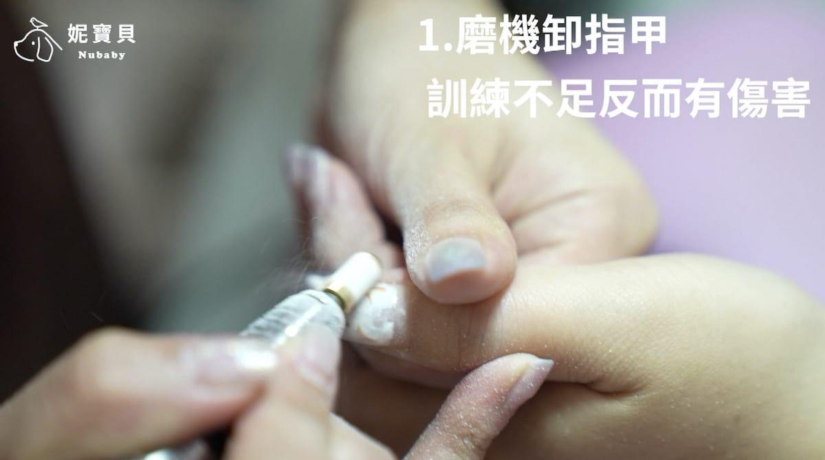 磨除人造指甲 手工卸指甲示範 磨機卸除人造指甲 凝膠指甲卸除