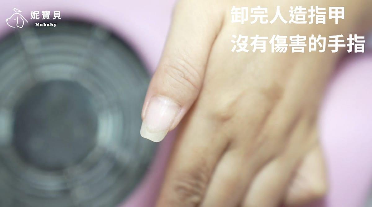 手工卸指甲 磨機卸除人造指甲 凝膠指甲卸除