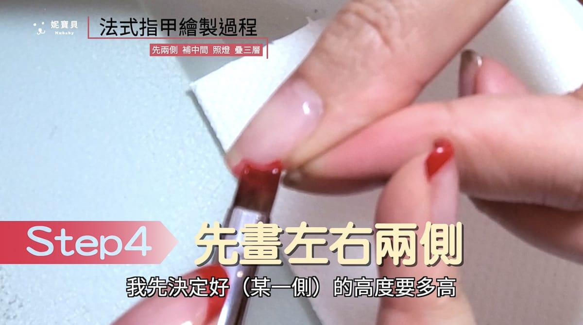 先畫左右兩側 凝膠指甲彩繪教學