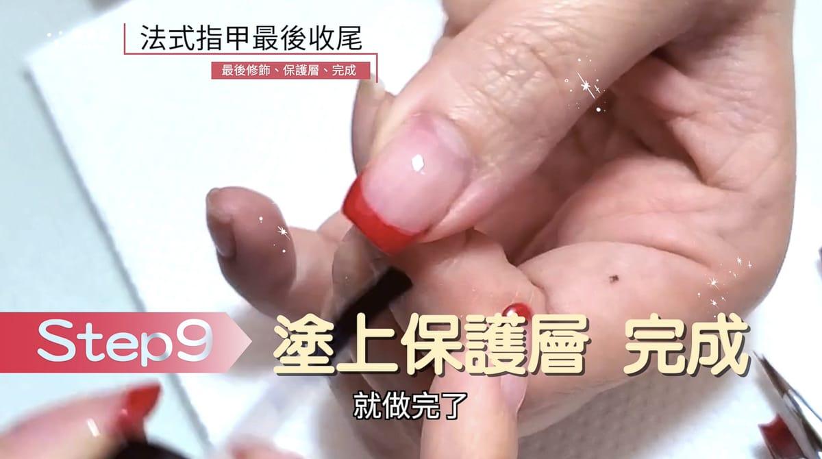 塗上保護層 法式指甲完成 詳細步驟畫法 凝膠指甲彩繪教學