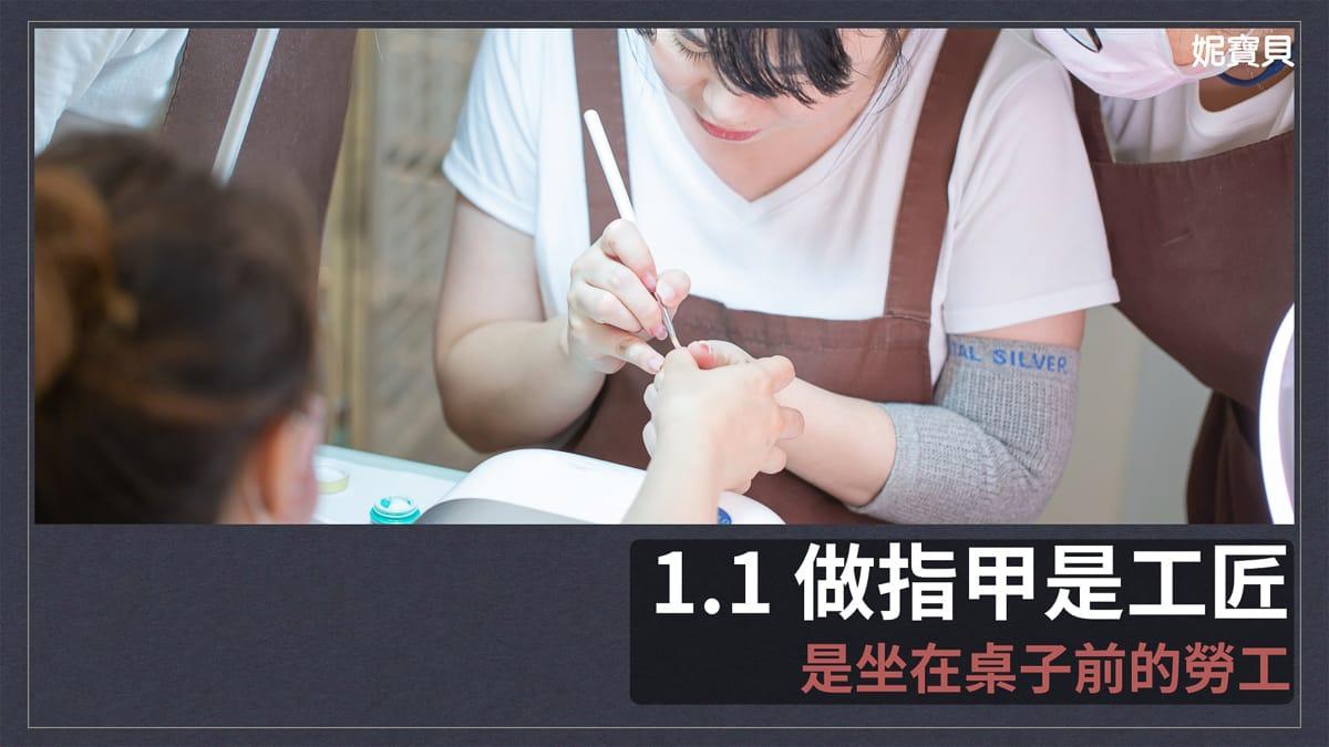 指甲經營管理 做指甲是工匠 是坐在桌子前的勞工 美甲創業-投入之前想一想