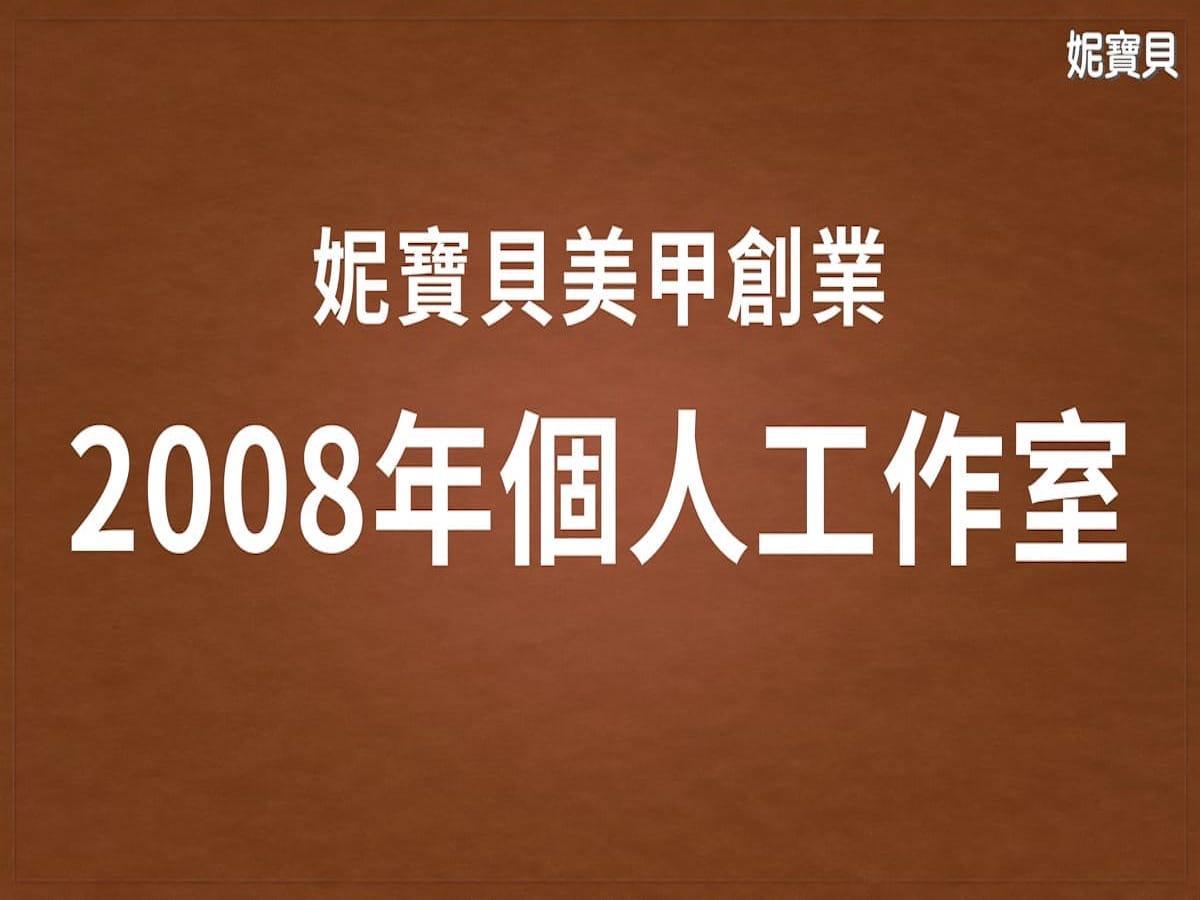 美甲個人工作室-2008年-妮寶貝美甲創業