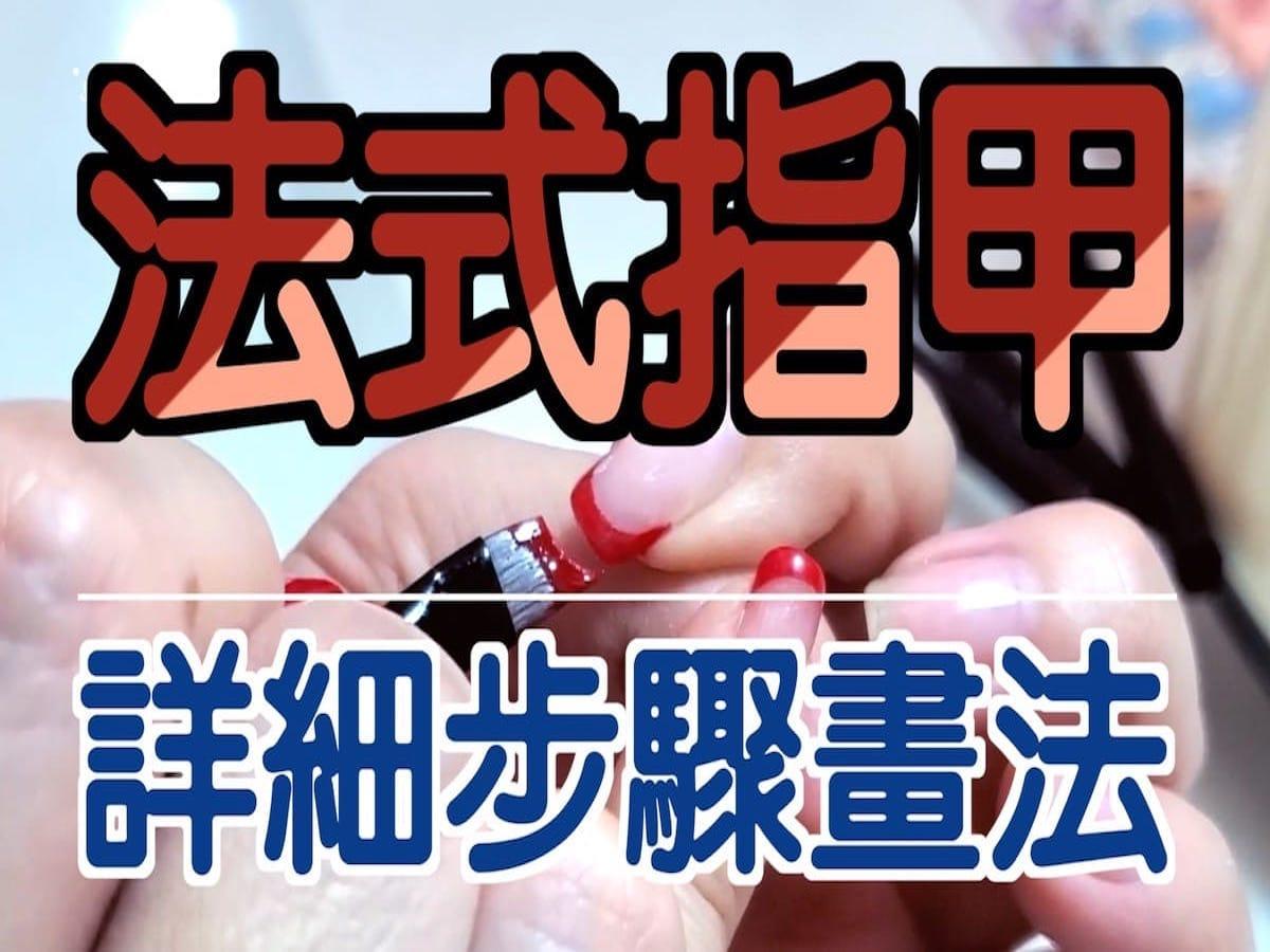 紅色傳統法式指甲 詳細步驟畫法 凝膠指甲彩繪教學