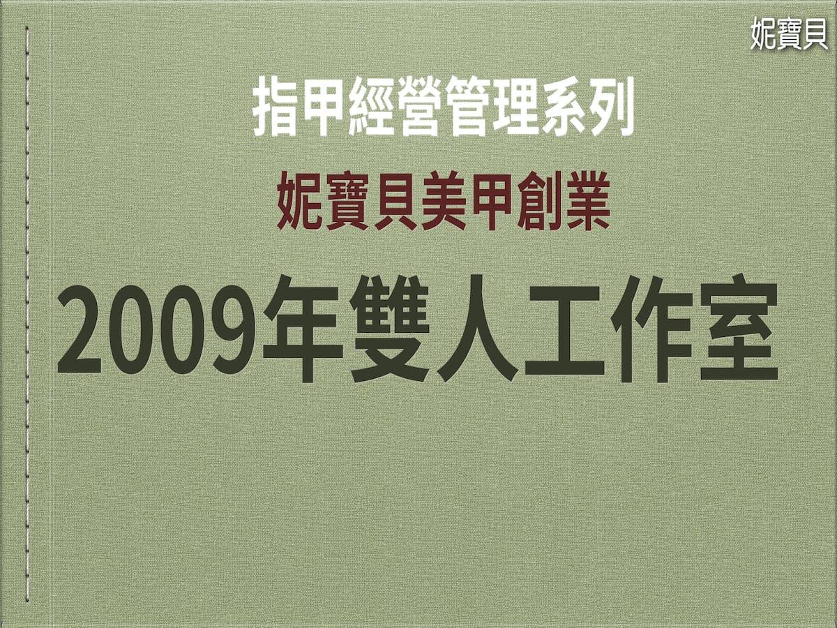 美甲雙人工作室-2009年 妮寶貝美甲創業 經營管理系列