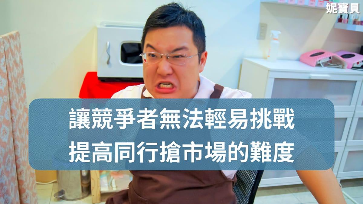 一樓美甲店面-2012年 妮寶貝美甲創業 經營管理系列(含影片)