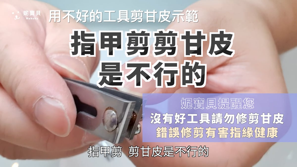指甲剪 不可以剪皮屑-甘皮是什麼?如何修剪保養?