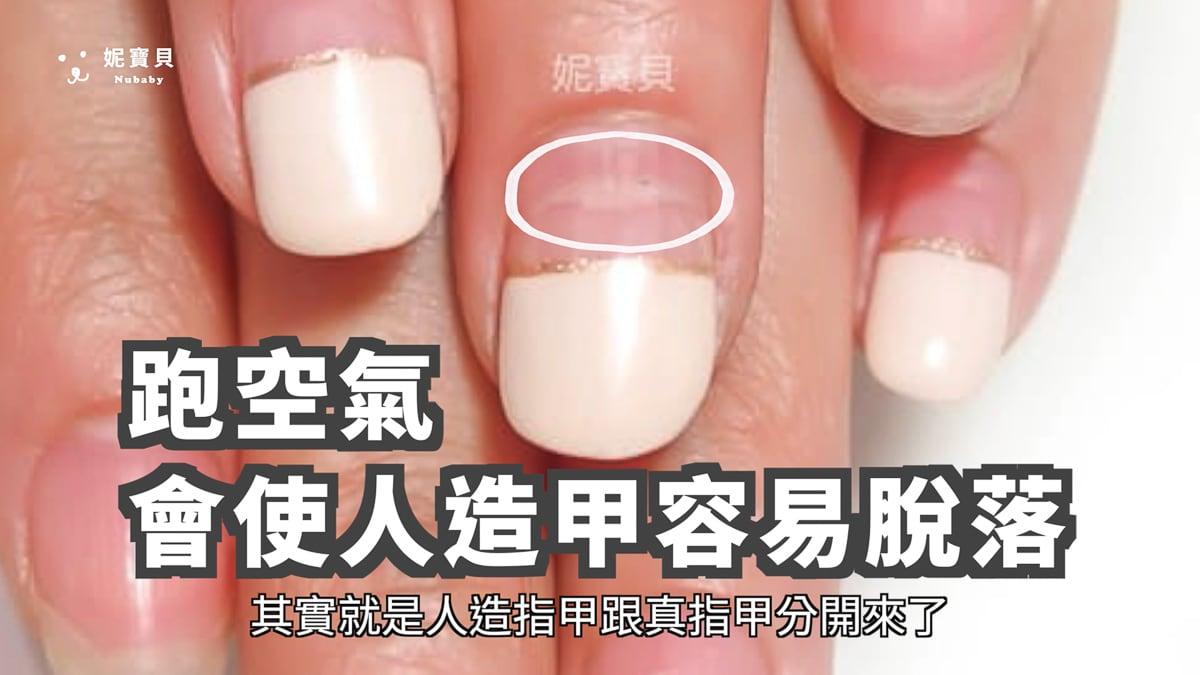 指甲要怎整變硬 凝膠指甲要如何持久?