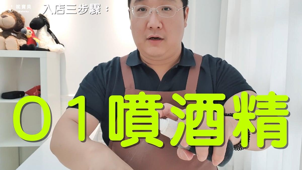 酒精噴手手-指甲店入店3步驟!