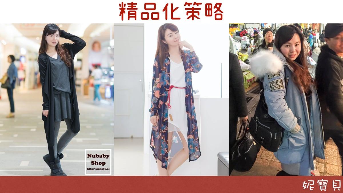 韓貨服飾店定價-成本與售價 東大門批貨選貨建議