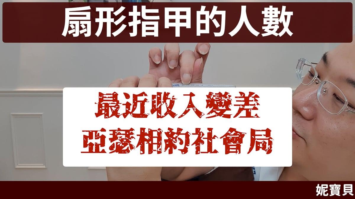 扇形指甲 的人並不少成因與處理方式