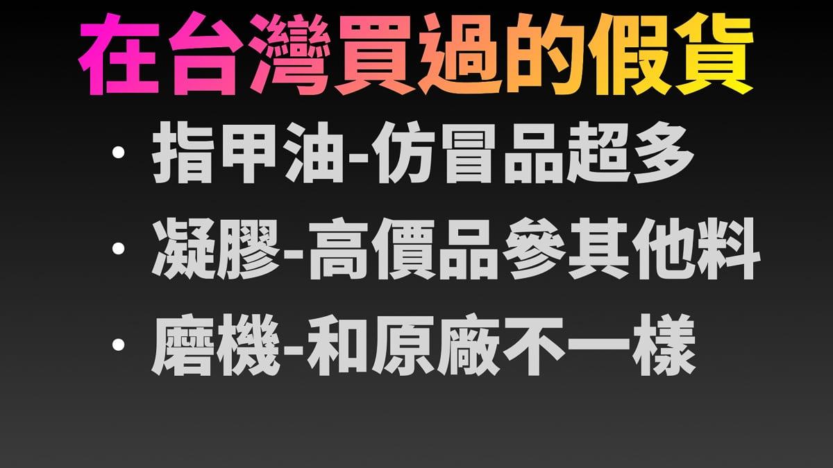 在台灣買過的假貨 妮寶貝為什麼都比較貴?