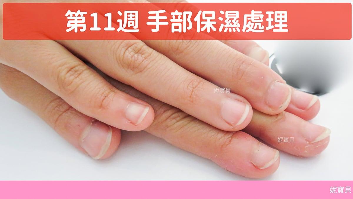 深層保濕處理過程 用保濕處理處理孩子破壞手指
