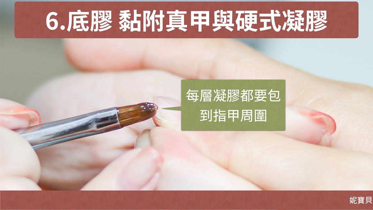 凝膠指甲修補-修補矯正指甲的流程