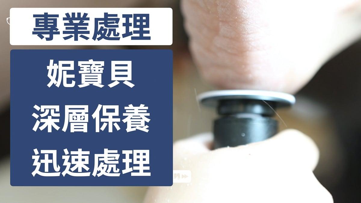 手腳硬繭 如何正確消除?如何處理手部跟足部指緣的厚皮?
