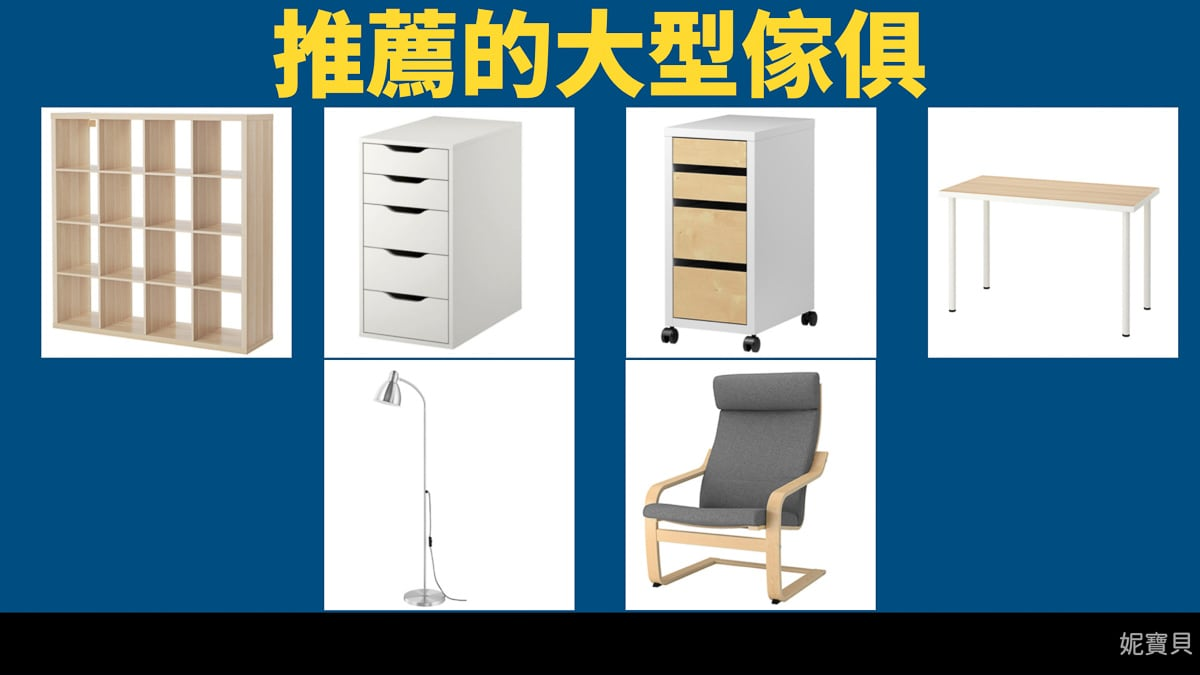 IKEA 創業好夥伴 適合指甲店的產品