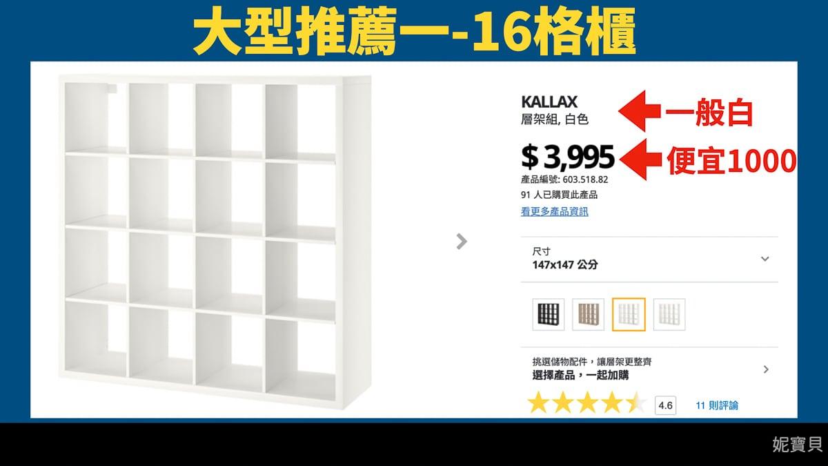 KALLAX 16格櫃