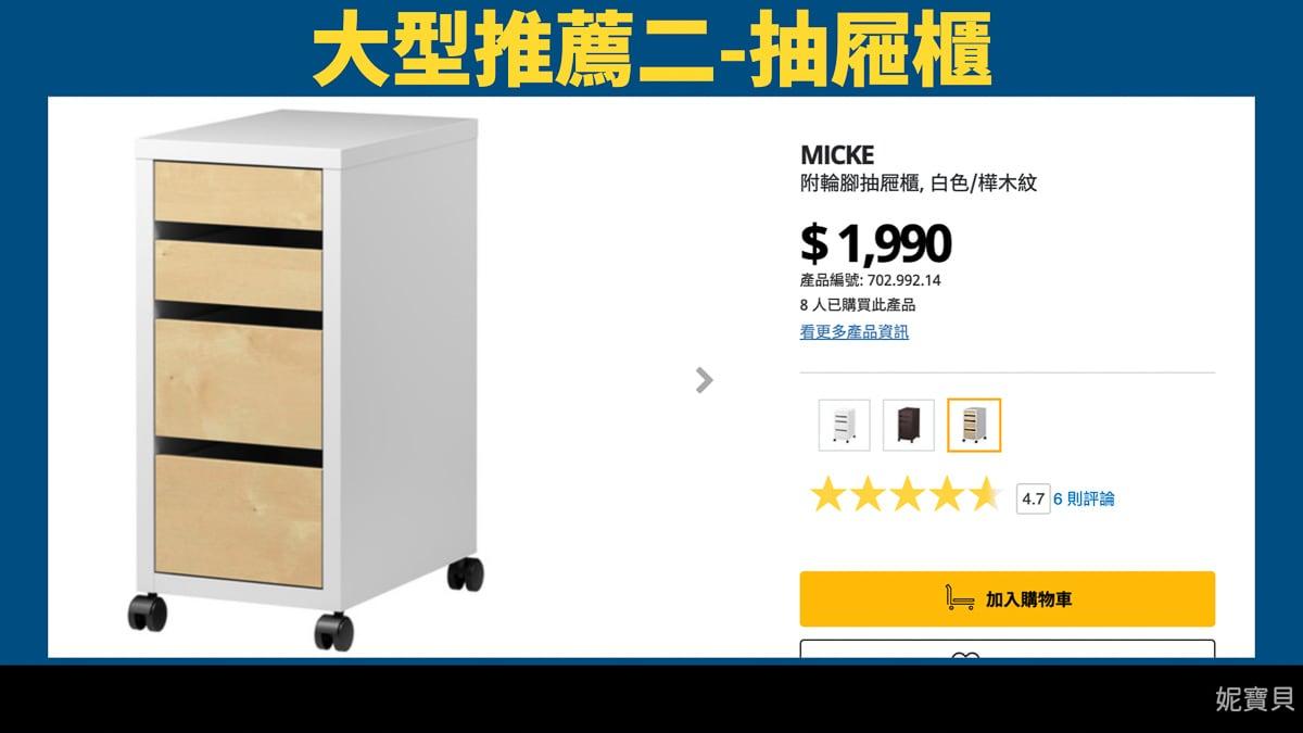 MICKE ALEX-大型推薦2-抽屜櫃