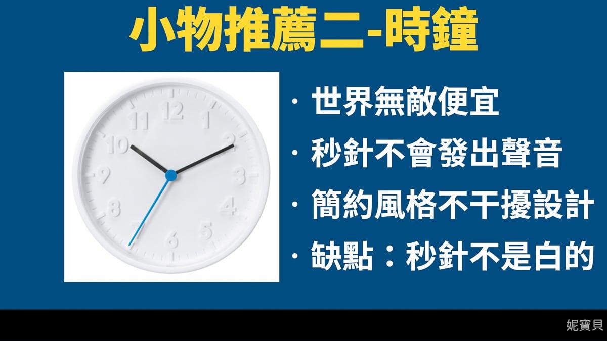 STOMMA-小物推薦2-時鐘