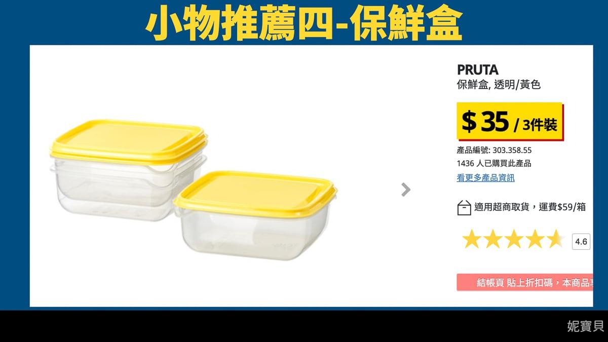 PRUTA-小物推薦4-保鮮盒