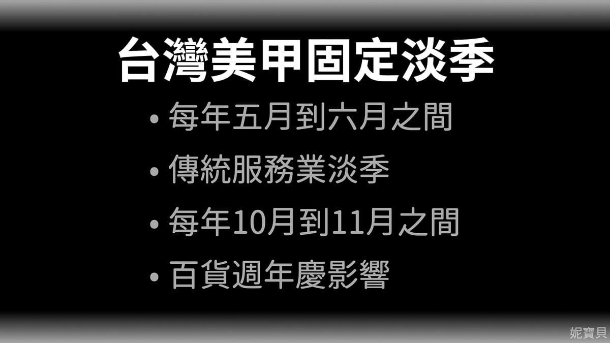 臺灣美甲業的淡季