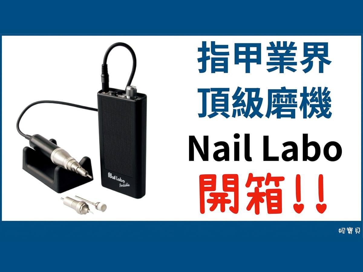 指甲磨機 Nail Labo 開箱測試