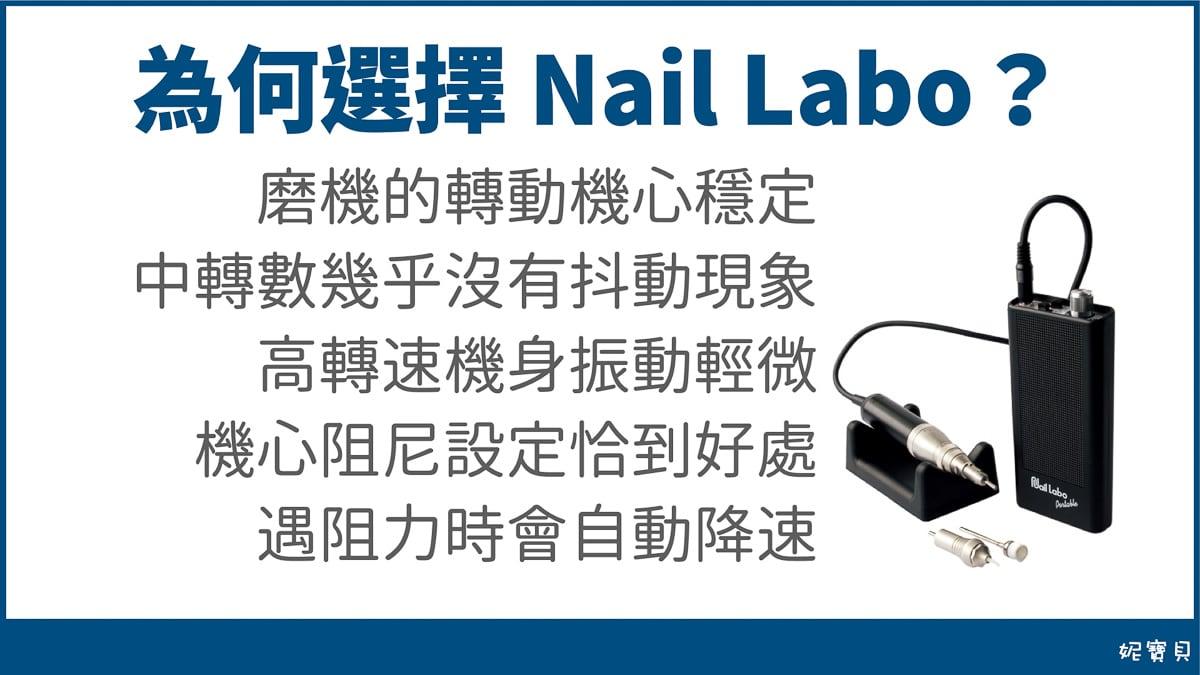 什麼要選擇Nail Labo
