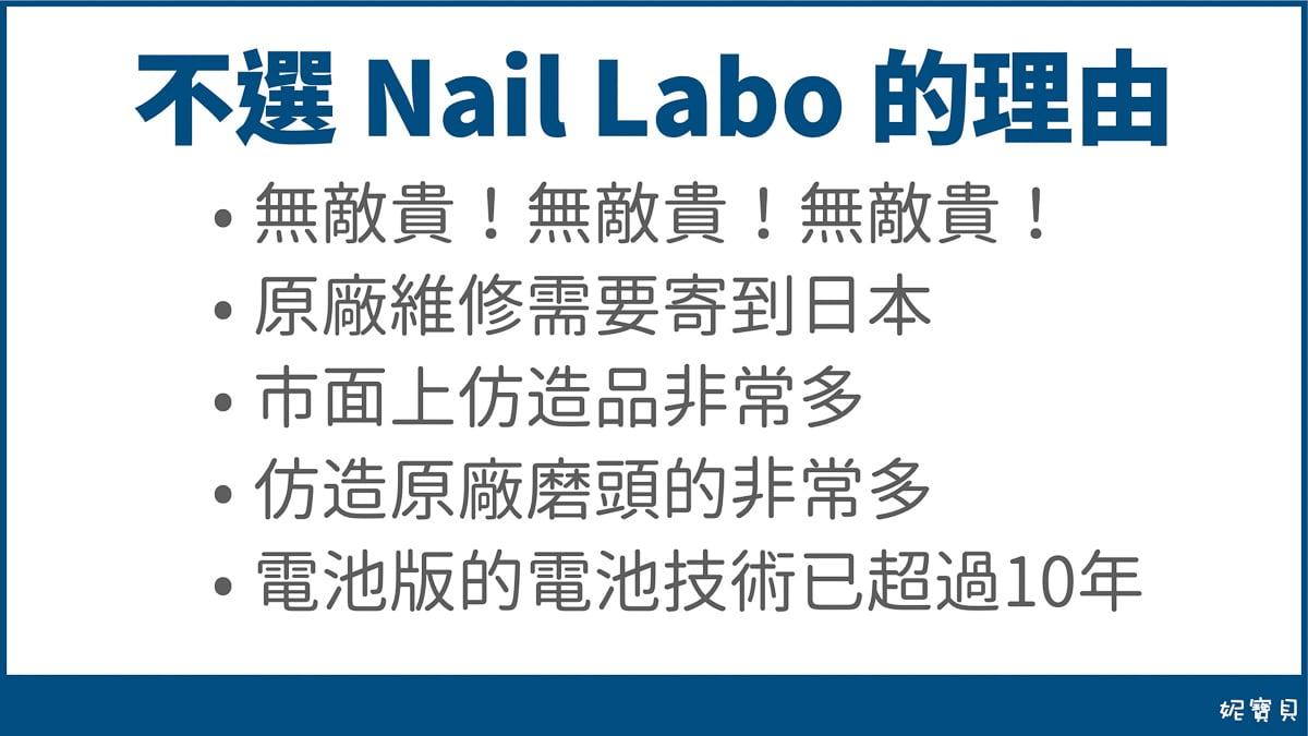 不選擇Nail Labo的理由