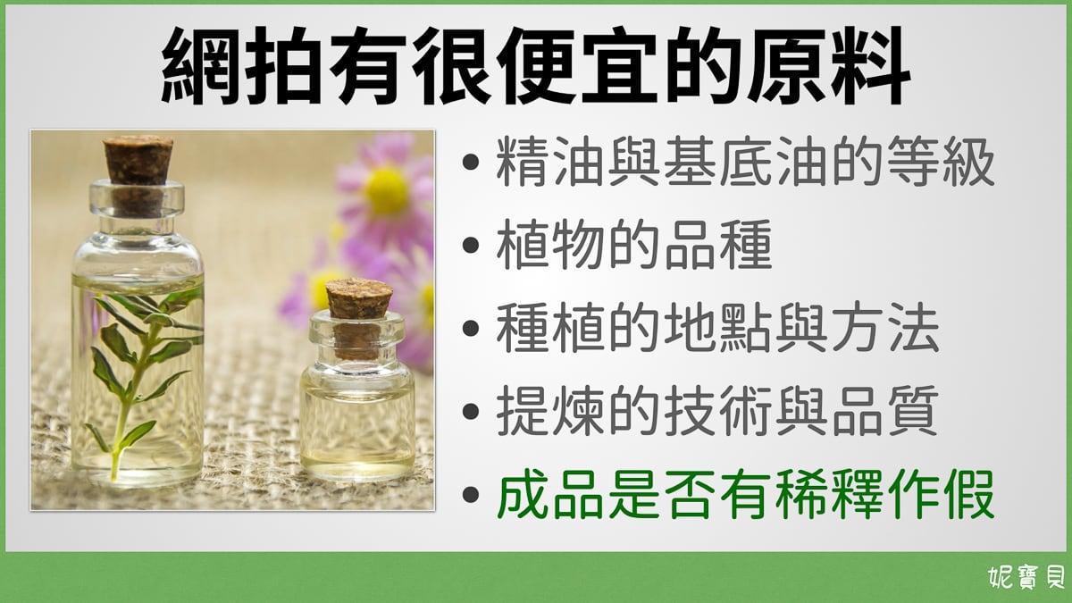 萬用膏成份-精油與基底油配方