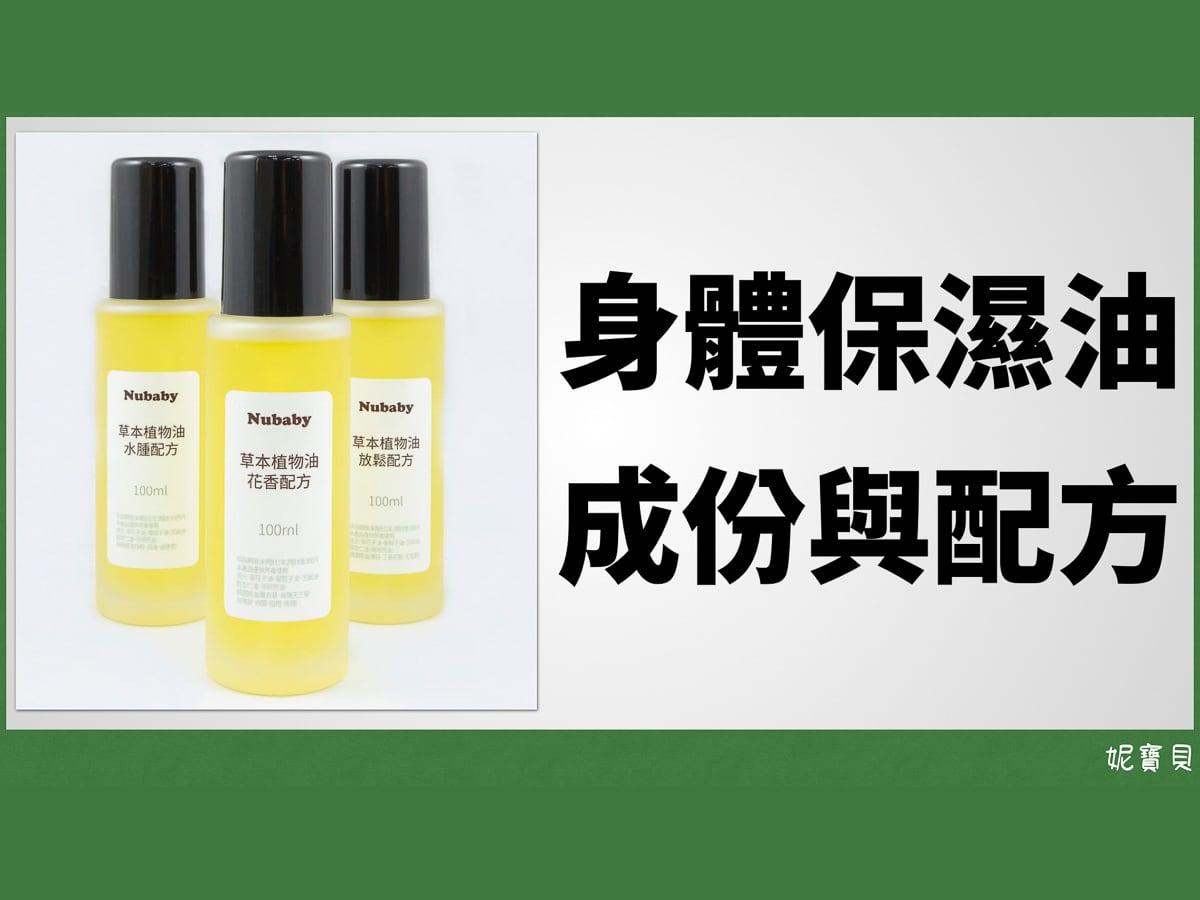 身體保溼油 成份與配方