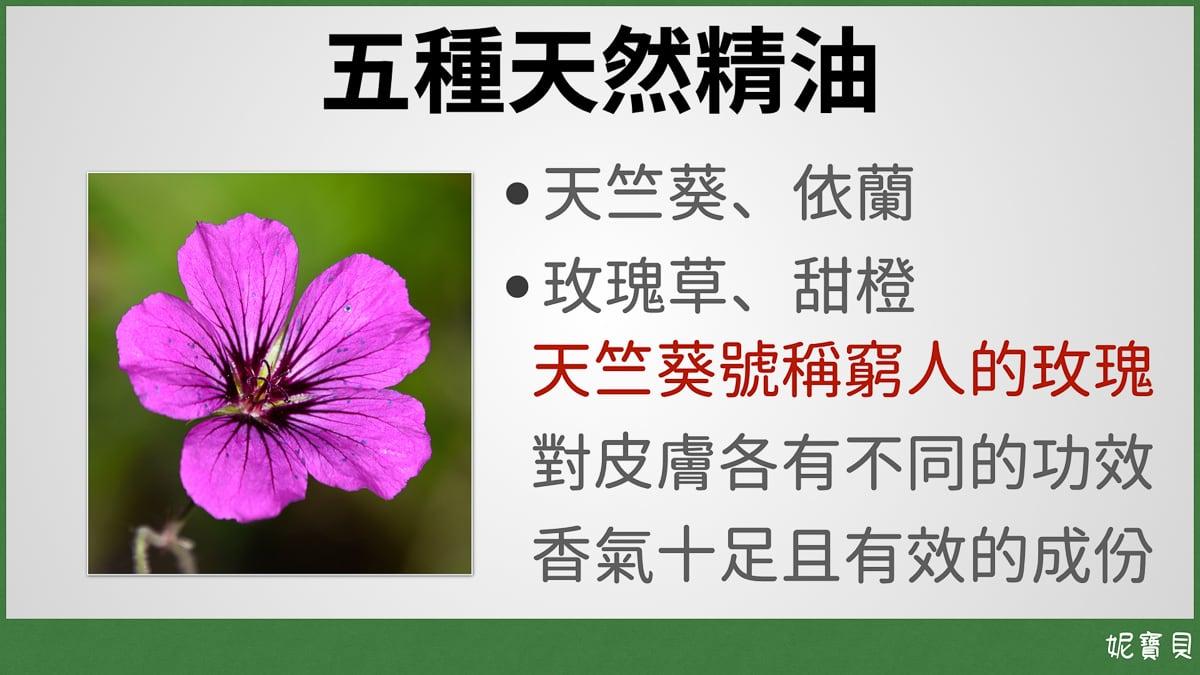 5種天然精油 選用