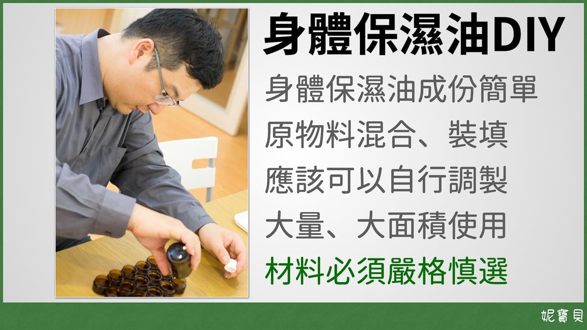 身體保濕油 成份與配方