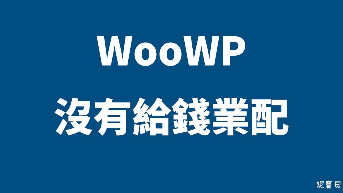WooWP 妮寶貝官網搬新家