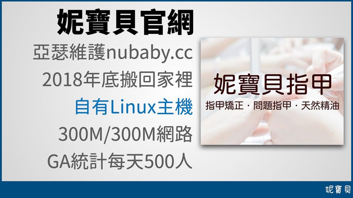 妮寶貝官方網站的架構