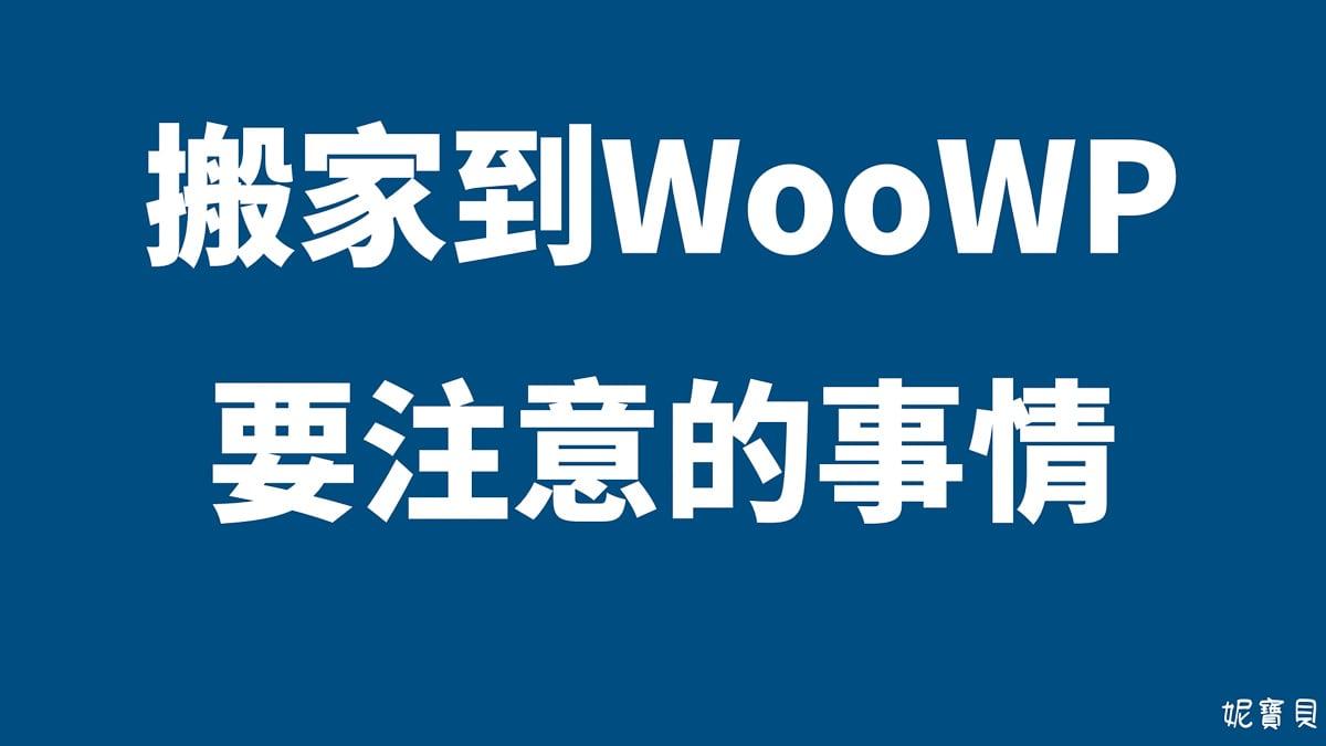 WooWP 搬家注意事情