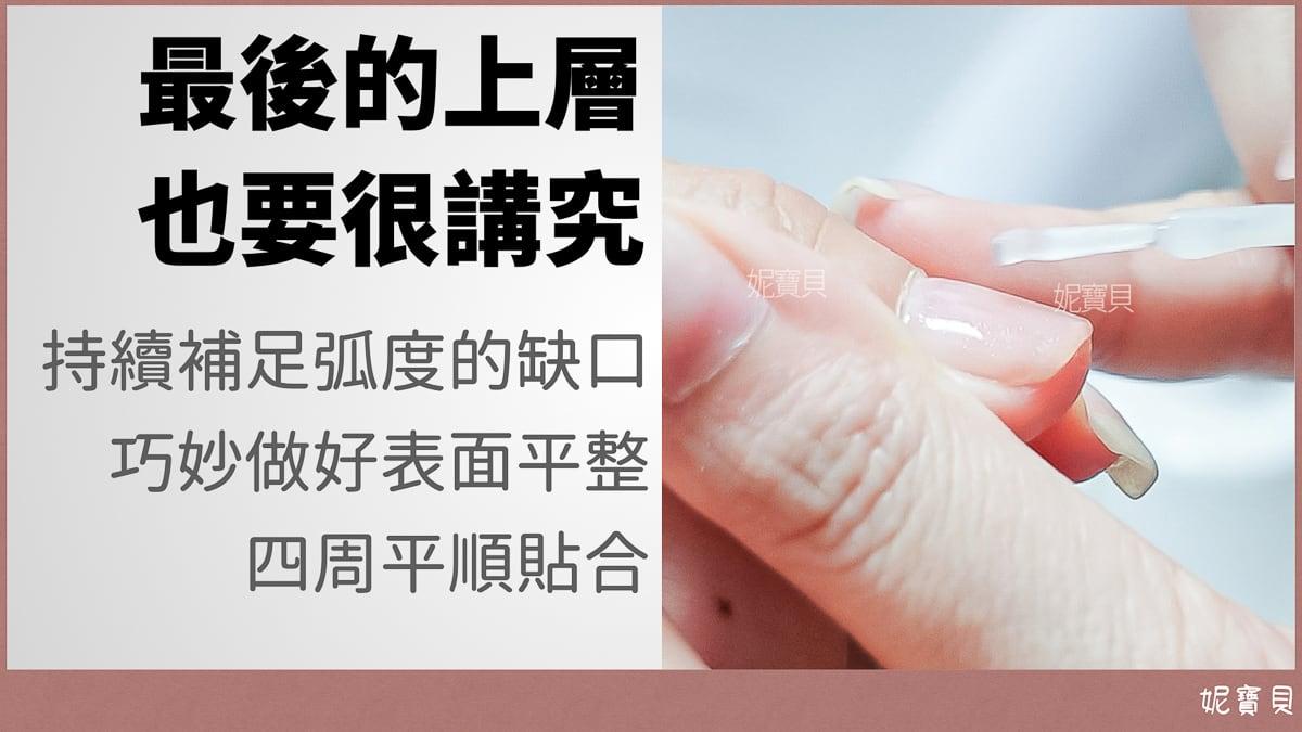 裸色透膚凝膠指甲 Peggy老師 塗擦示範教學